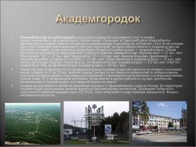 Новосиби рский Акаде мгородо красположен в двадцати километрах к югу от цент...