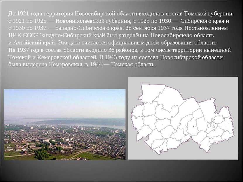 До1921 годатерритория Новосибирской области входила в составТомской губерн...