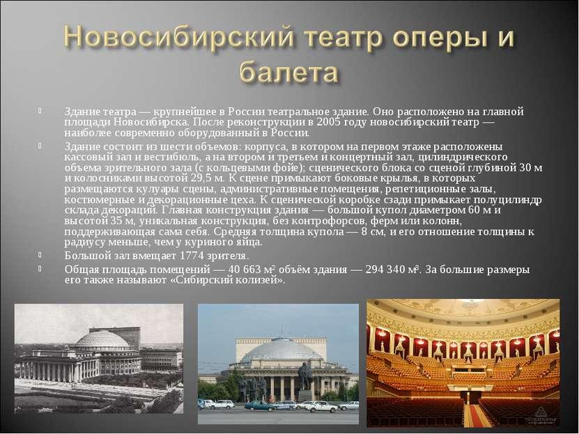 Здание театра— крупнейшее в России театральное здание. Оно расположено нагл...