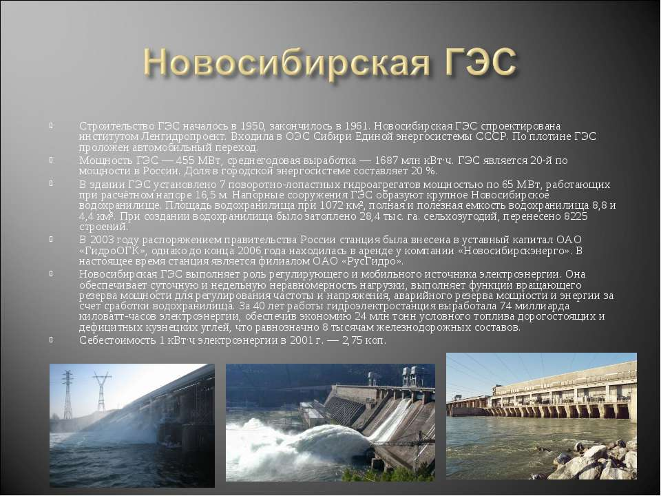 Строительство ГЭС началось в1950, закончилось в1961. Новосибирская ГЭС спро...