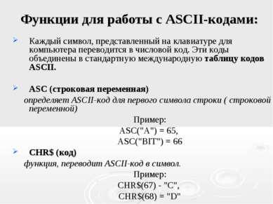 Функции для работы с ASCII-кодами: Каждый символ, представленный на клавиатур...
