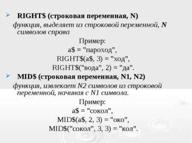 RIGHT$ (строковая переменная, N) функция, выделяет из строковой переменной, N...