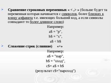 Сравнение строковых переменных « < ,> » (больше будет та переменная которая н...