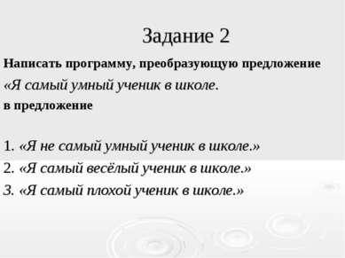 Задание 2 Написать программу, преобразующую предложение «Я самый умный ученик...