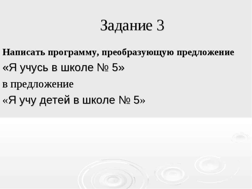 Задание 3 Написать программу, преобразующую предложение «Я учусь в школе № 5»...