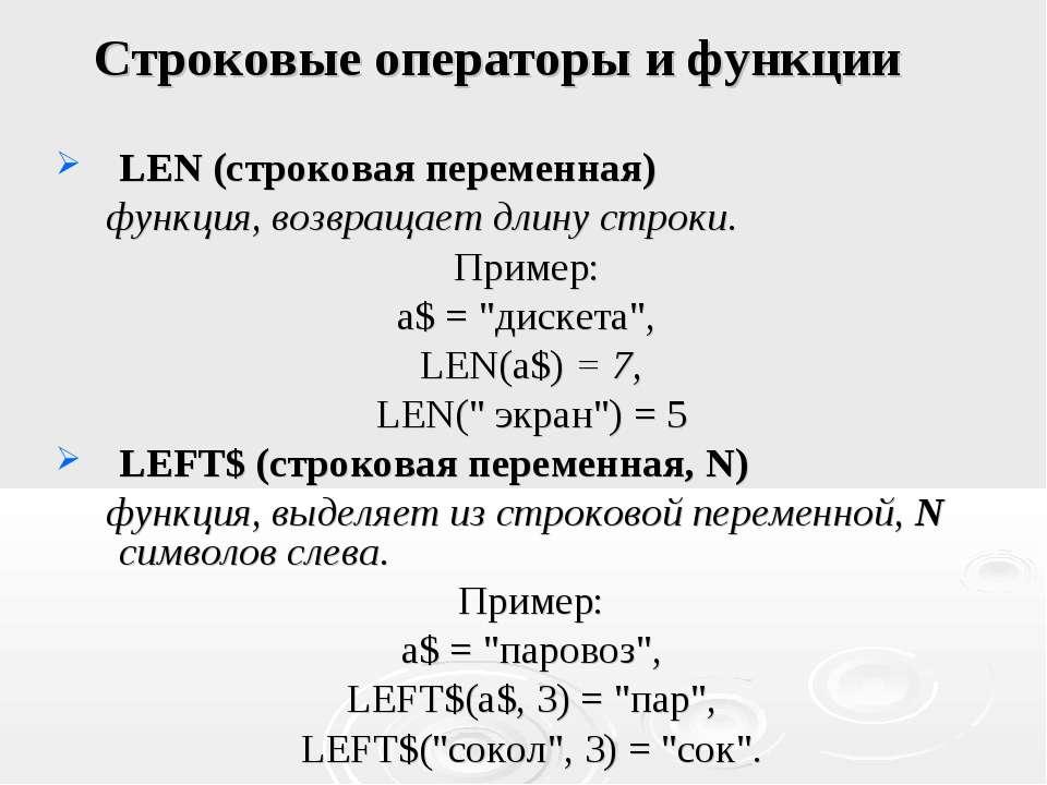 Строковые операторы и функции LEN (строковая переменная) функция, возвращает ...