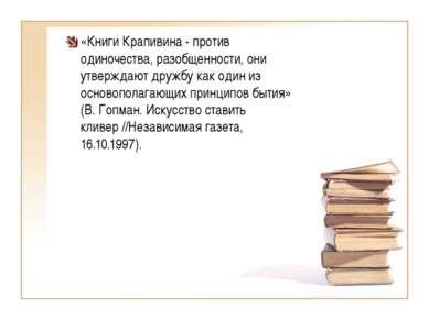 «Книги Крапивина - против одиночества, разобщенности, они утверждают дружбу к...