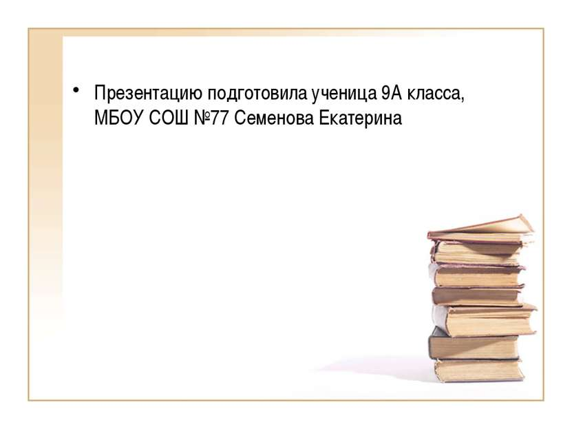 Презентацию подготовила ученица 9А класса, МБОУ СОШ №77 Семенова Екатерина