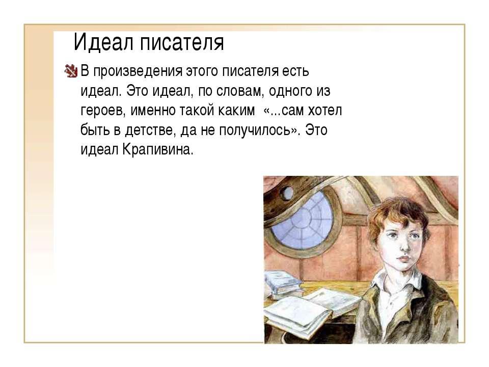 Идеал писателя В произведения этого писателя есть идеал. Это идеал, по словам...