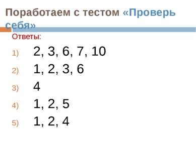Поработаем с тестом «Проверь себя» Ответы: 2, 3, 6, 7, 10 1, 2, 3, 6 4 1, 2, ...