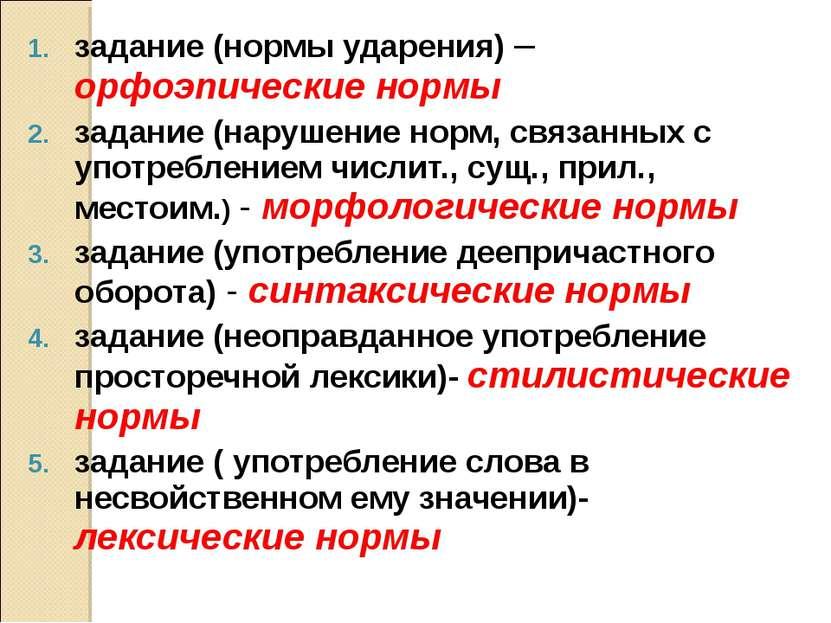 задание (нормы ударения) –орфоэпические нормы задание (нарушение норм, связан...