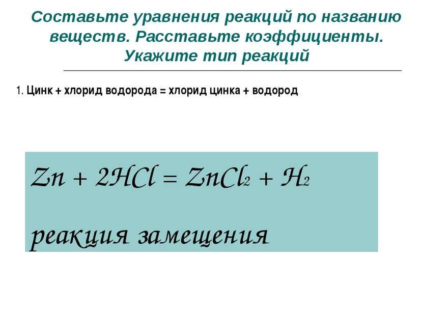 Составьте уравнения реакций по названию веществ. Расставьте коэффициенты. Ука...
