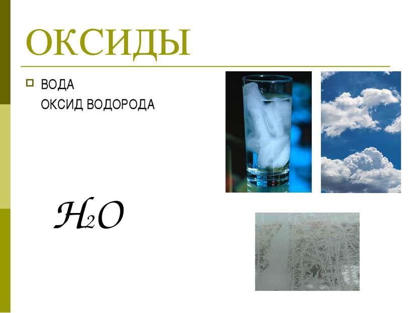 ОКСИДЫ ВОДА ОКСИД ВОДОРОДА H2O