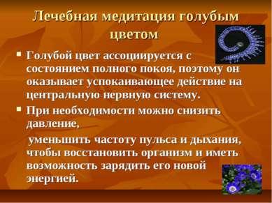 Лечебная медитация голубым цветом Голубой цвет ассоциируется с состоянием пол...