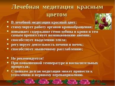 Лечебная медитация красным цветом В лечебной медитации красный цвет: стимулир...