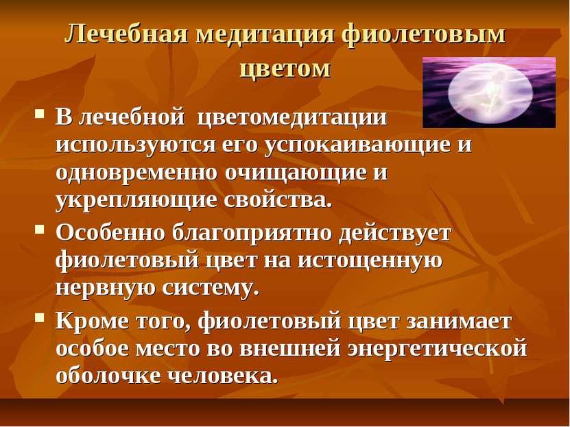 Лечебная медитация фиолетовым цветом В лечебной цветомедитации используются е...