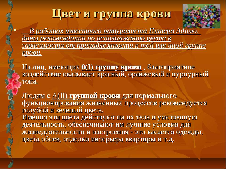Цвет и группа крови В работах известного натуралиста Питера Адамо, даны реком...