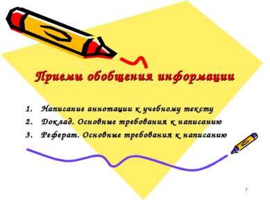 * Приемы обобщения информации Написание аннотации к учебному тексту Доклад. О...