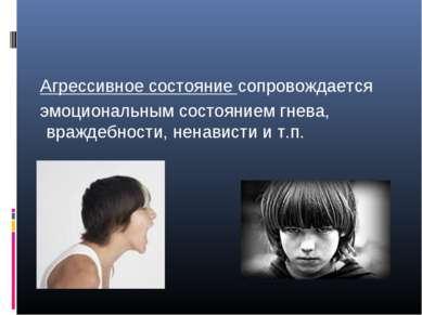 Агрессивное состояние сопровождается эмоциональным состоянием гнева, враждебн...