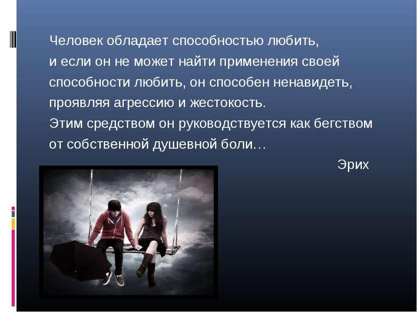 Человек обладает способностью любить, и если он не может найти применения сво...
