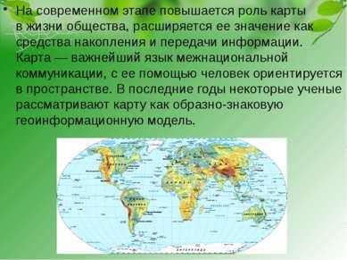 На современном этапе повышается роль карты вжизни общества, расширяется ее з...