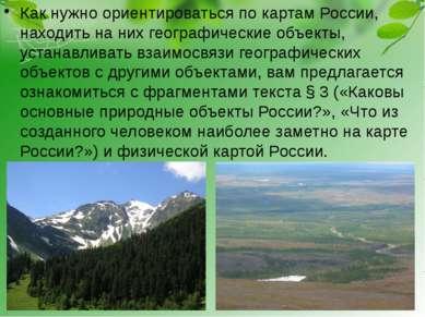 Как нужно ориентироваться по картам России, находить на них географические об...