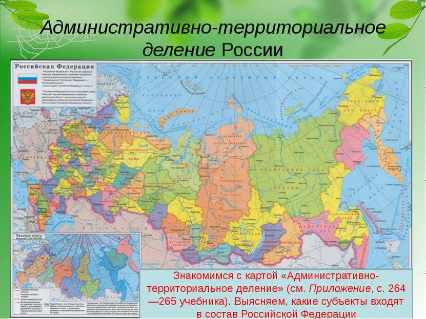 Административно-территориальное деление России Знакомимся скартой «Администр...