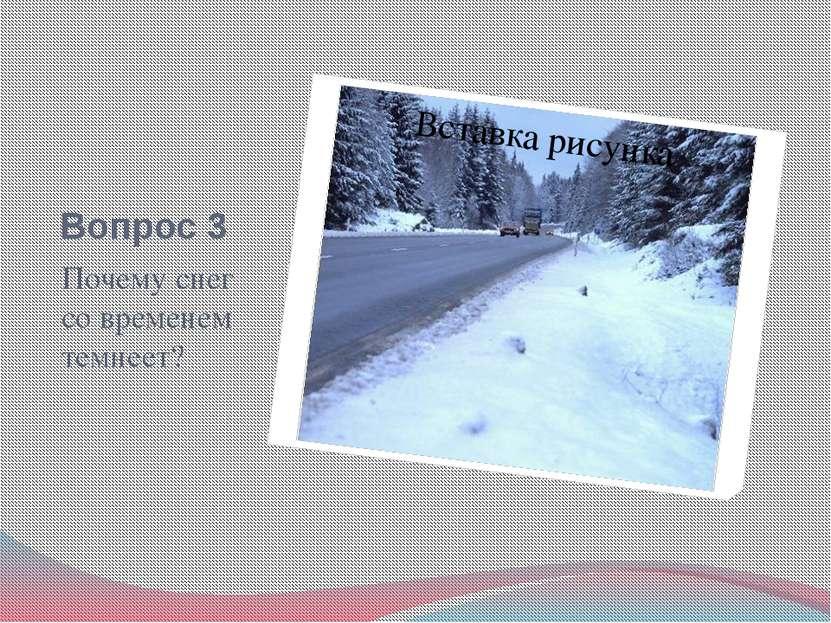 Вопрос 3 Почему снег со временем темнеет?