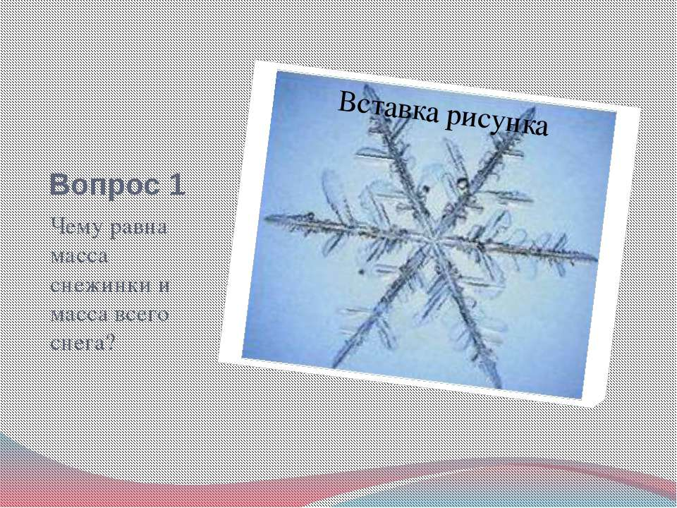 Чему равна масса снежинки и масса всего снега? Вопрос 1