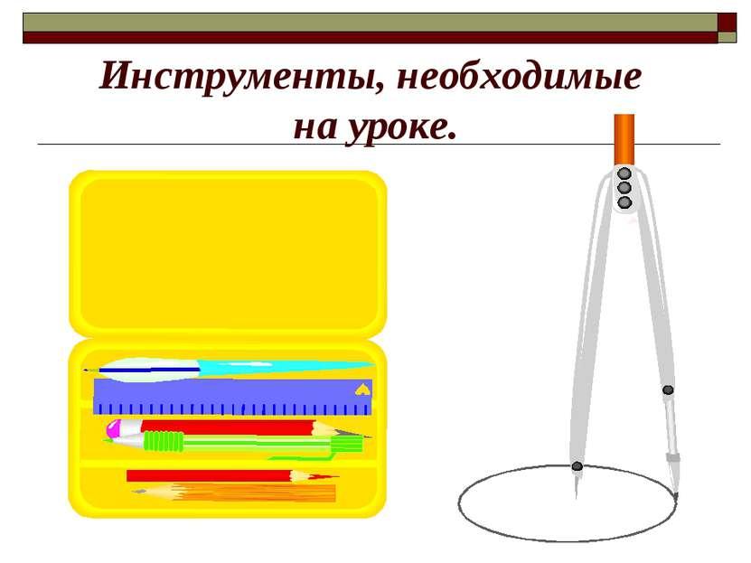 Инструменты, необходимые на уроке.