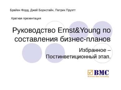 Руководство Ernst&Young по составления бизнес-планов Избранное – Постинветици...