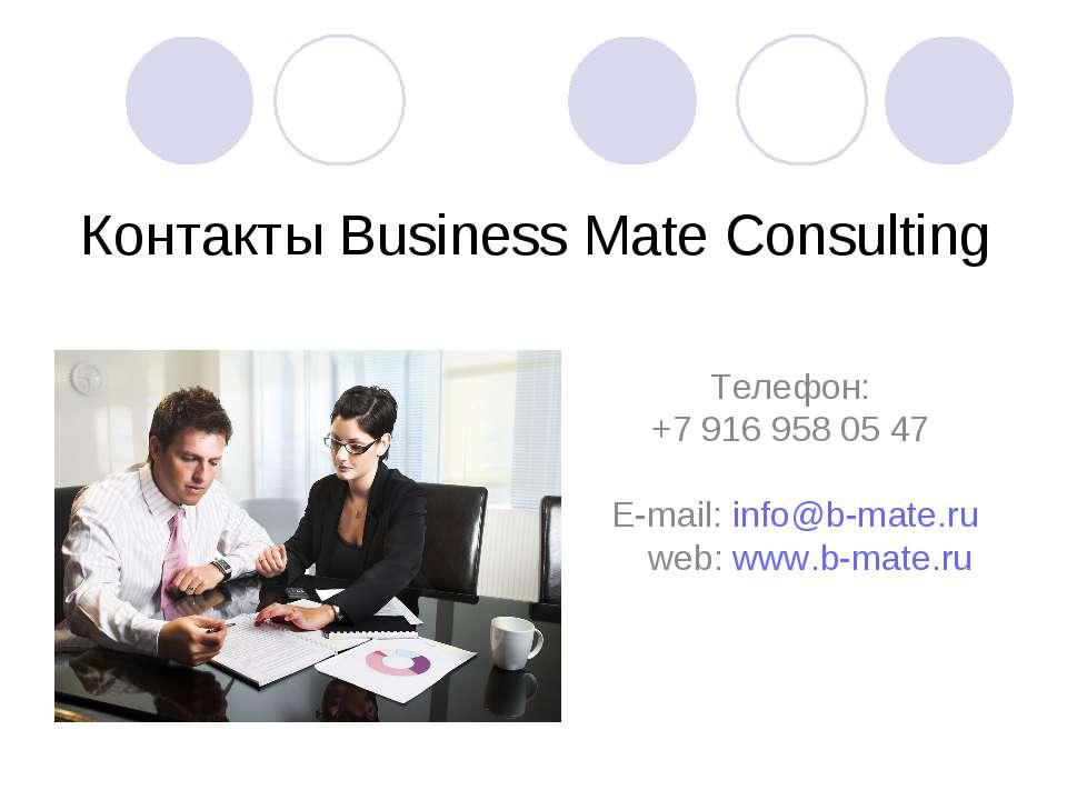 Контакты Business Mate Consulting Телефон: +7 916 958 05 47 E-mail: info@b-ma...