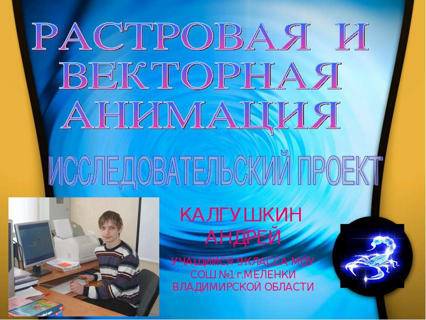 КАЛГУШКИН АНДРЕЙ УЧАЩИЙСЯ 9 КЛАССА МОУ СОШ №1 г.МЕЛЕНКИ ВЛАДИМИРСКОЙ ОБЛАСТИ
