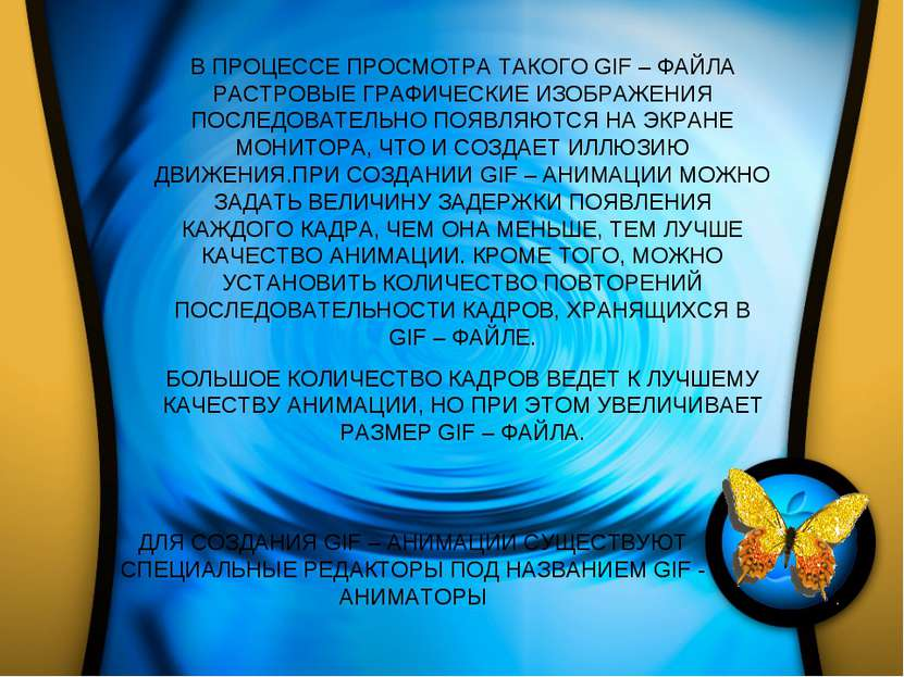 В ПРОЦЕССЕ ПРОСМОТРА ТАКОГО GIF – ФАЙЛА РАСТРОВЫЕ ГРАФИЧЕСКИЕ ИЗОБРАЖЕНИЯ ПОС...