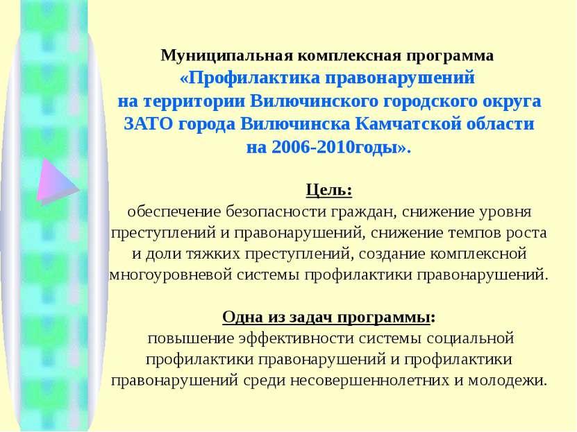Муниципальная комплексная программа «Профилактика правонарушений на территори...