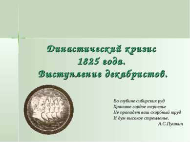 Династический кризис 1825 года. Выступление декабристов. Во глубине сибирских...