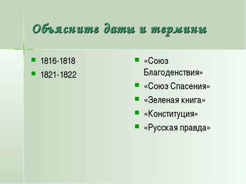 Объясните даты и термины 1816-1818 1821-1822 «Союз Благоденствия» «Союз Спасе...