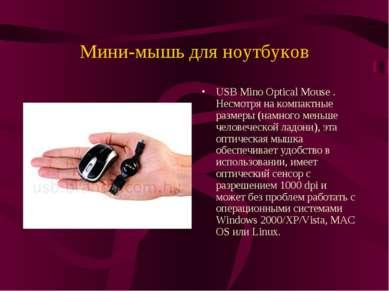 Мини-мышь для ноутбуков USB Mino Optical Mouse . Несмотря на компактные разме...