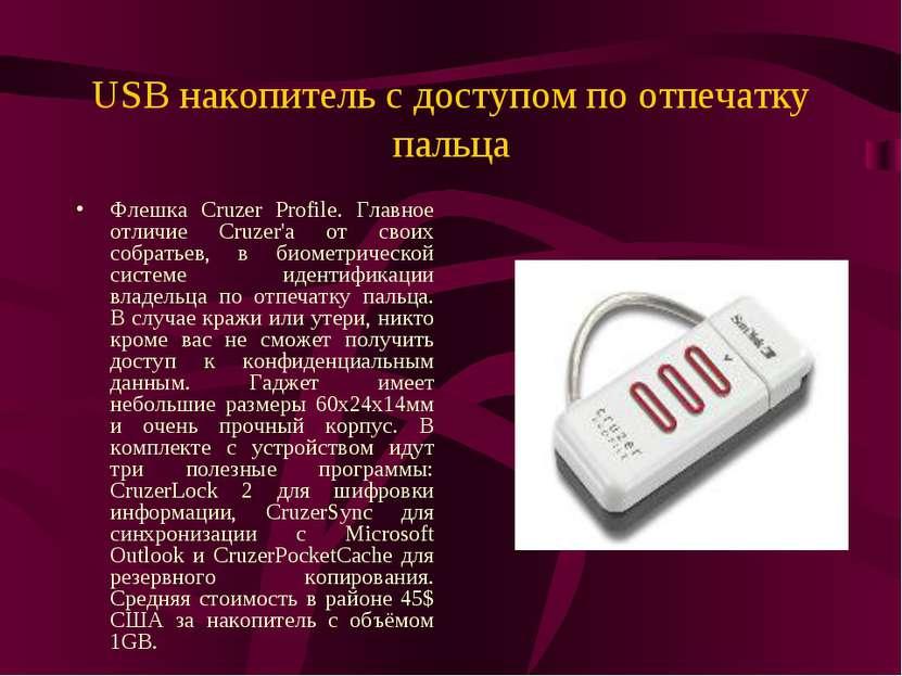 USB накопитель с доступом по отпечатку пальца Флешка Cruzer Profile. Главное ...