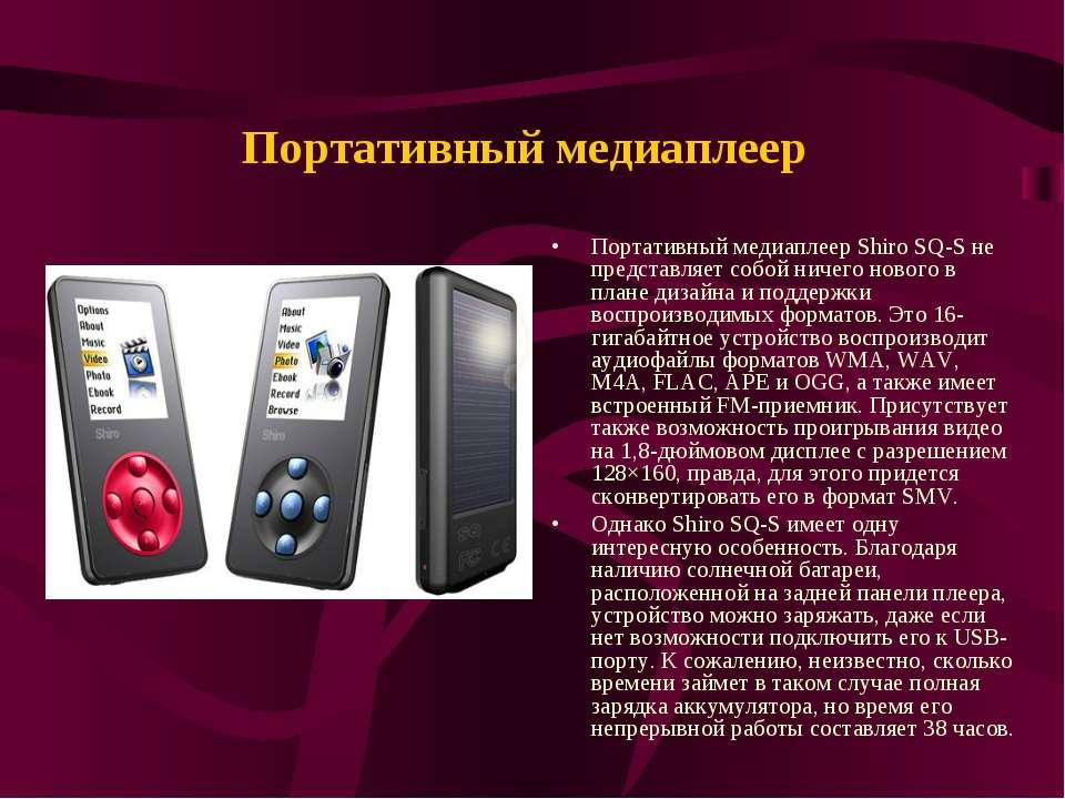 Портативный медиаплеер Портативный медиаплеер Shiro SQ-S не представляет собо...