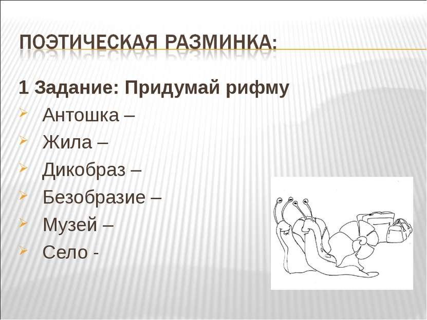 1 Задание: Придумай рифму Антошка – Жила – Дикобраз – Безобразие – Музей – Се...