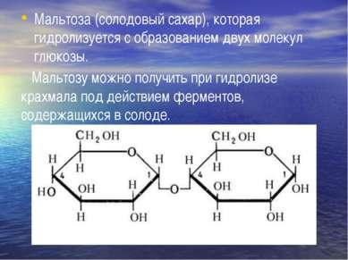 Мальтоза (солодовый сахар), которая гидролизуется с образованием двух молекул...