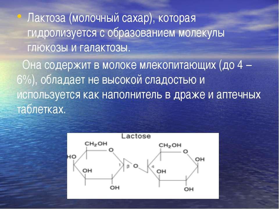 Лактоза (молочный сахар), которая гидролизуется с образованием молекулы глюко...
