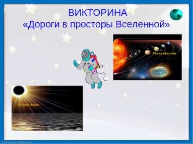 ВИКТОРИНА «Дороги в просторы Вселенной»