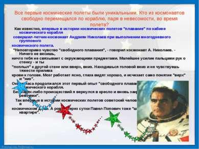 Все первые космические полеты были уникальными. Кто из космонавтов свободно п...