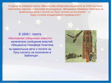 В одном из номеров газеты «Московские губернские ведомости за 1848 год была н...