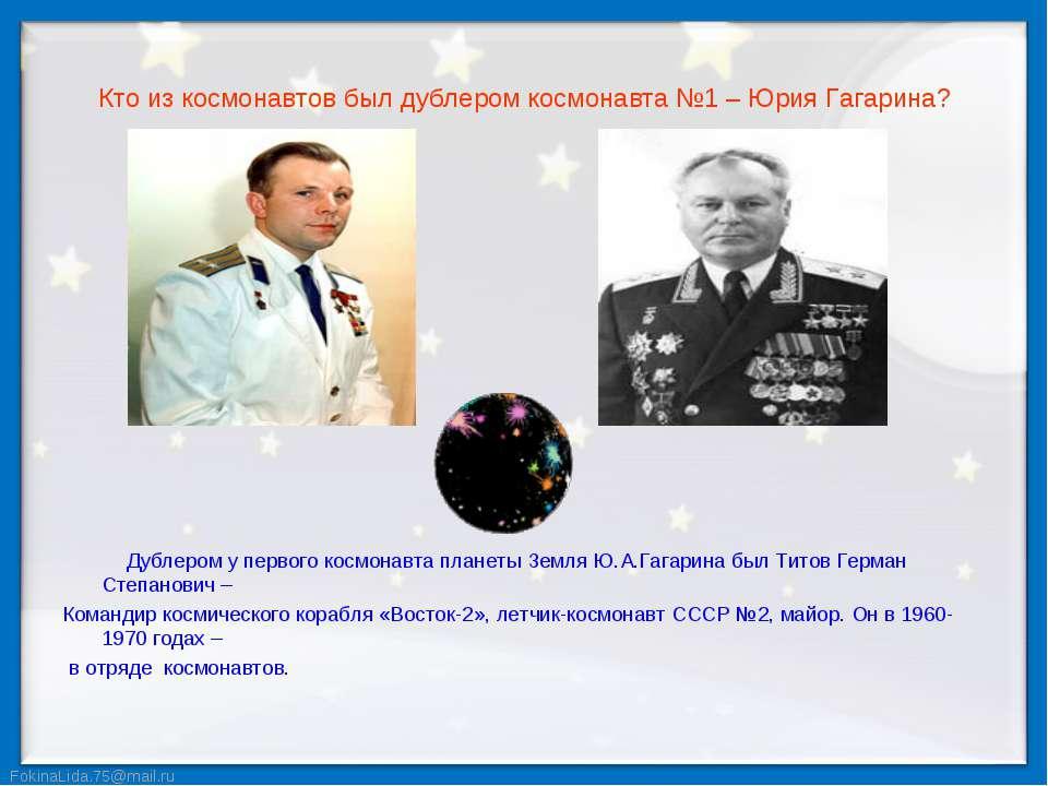 Кто из космонавтов был дублером космонавта №1 – Юрия Гагарина? Дублером у пер...