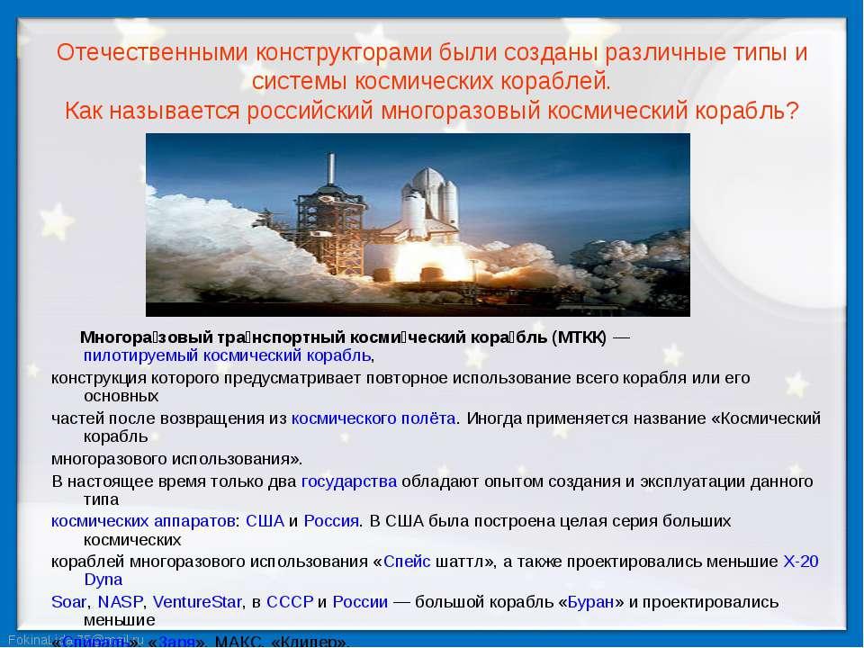 Отечественными конструкторами были созданы различные типы и системы космическ...