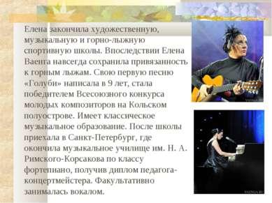 Елена закончила художественную, музыкальную и горно-лыжную спортивную школы. ...