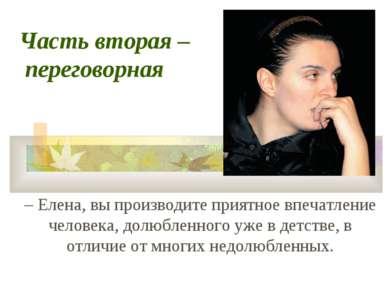 Часть вторая – переговорная – Елена, вы производите приятное впечатление чело...